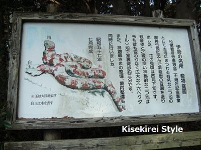 松尾観音寺案内板