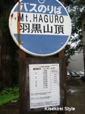 羽黒山頂バス