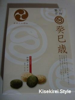 御田原神社で購入したマカロン
