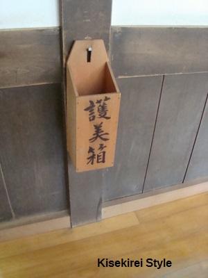 永平寺護美箱