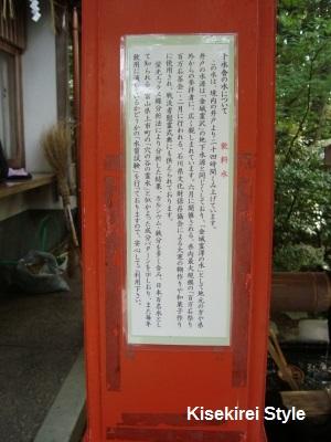 金沢神社ご神水