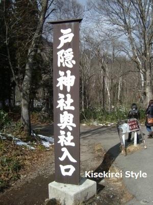 【その1】戸隠五社めぐり 24th Nov, 2012