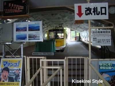 【その5】真名井神社のお守り&傘松公園 14th Sept, 2013