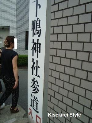 【その6】下鴨神社&河合神社 14th Sept, 2013