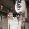 【その7】東寺 14th Sept, 2013