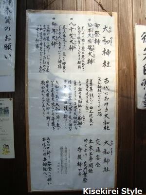 大和神社4