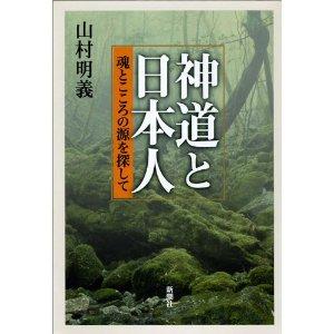 『神道と日本人~魂とこころの源を探して』を読みました