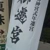 【その5】伊勢朔日参り