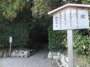 【その4】外宮周辺の末社・摂社巡りは楽しい  4th Nov, 2013