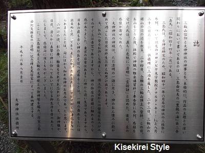 三島由紀夫の碑2
