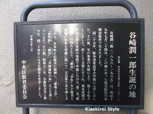 谷崎潤一郎の生家跡