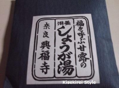 奈良土産1