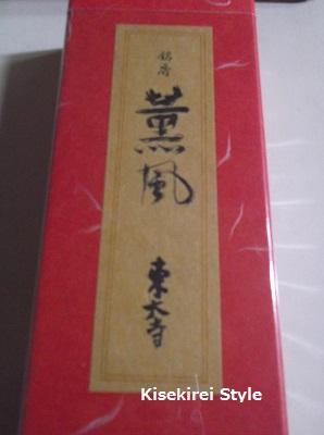 奈良土産2
