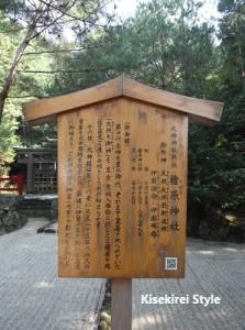 桧原神社8