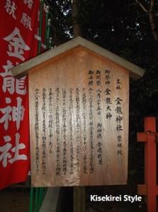 金龍(きんりゅう)神社2