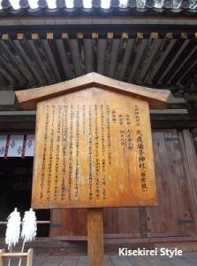 大直禰子神社4