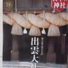 ディアゴステーニの日本の神社 創刊号 (出雲大社)を買ってみた