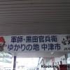御祭神は瀬織津姫神・闇無浜神社(くらなしはまじんじゃ)14th Feb, 2014
