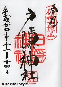戸隠神社中社御朱印