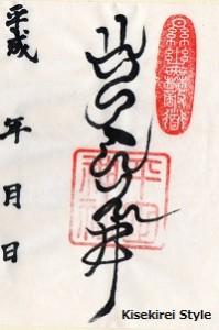 平田神社御朱印(神代文字)