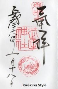 武田神社御朱印