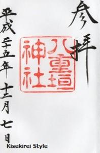 八重垣神社御朱印