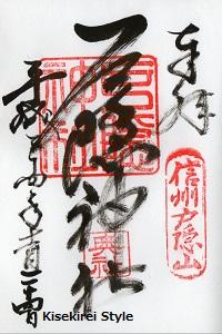 戸隠神社奥社御朱印