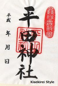 平田神社御朱印