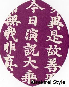 何故か散華を頂いた ~興福寺 19th April, 2014