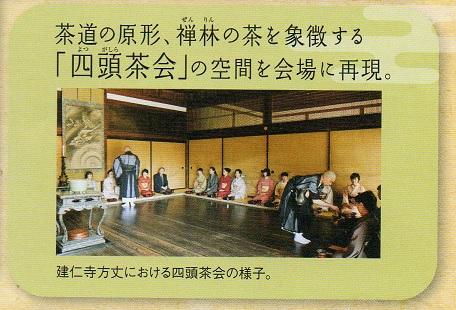 yotsugashira