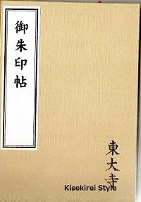 御朱印コレクションーその2(仏閣編)