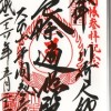 【大開帳参拝記念印入り】10年に1度の御開帳~川崎大師の御朱印