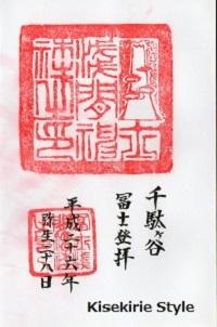 鳩森八幡神社富士塚御朱印