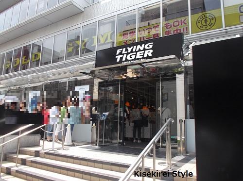 フライング タイガー コペンハーゲン表参道店に行ってイロイロ買ってみた
