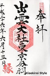 御朱印コレクション(東京神社仏閣編)