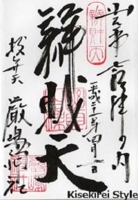 新宿厳島神社(抜弁天)御朱印