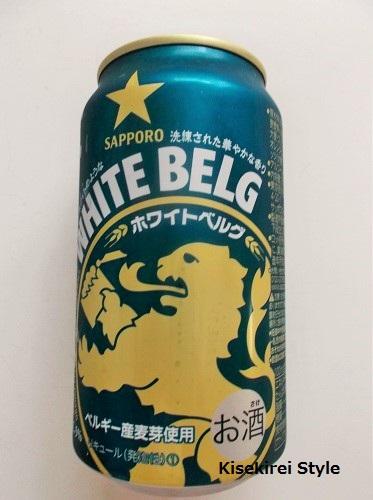 意外においしかった~ホワイトベルグを飲んでみた