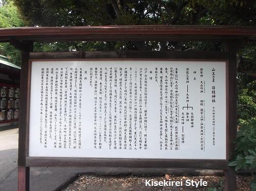 日枝神社9