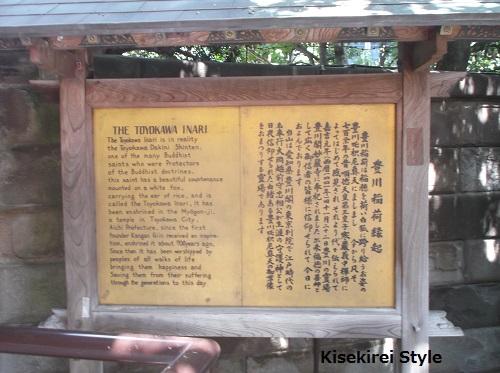 豊川稲荷東京別院2