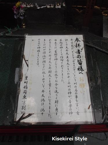 豊川稲荷東京別院39