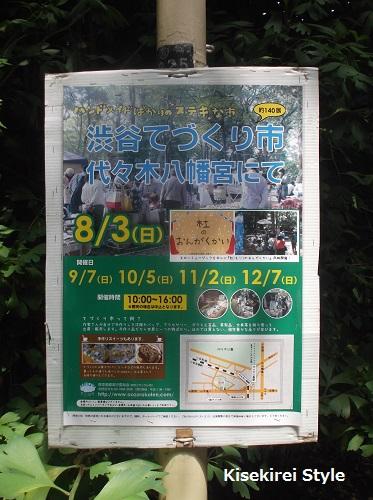 7月代々木八幡宮7