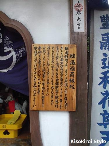 豊川稲荷東京別院36