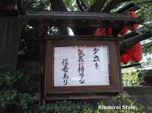 赤坂豊川稲荷1