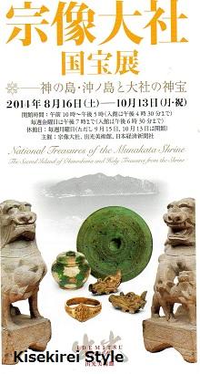 宗像大社国宝展~神の島・沖ノ島と宗像大社の神宝が東京で見られる!