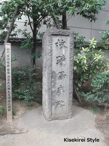 平将門の首塚5