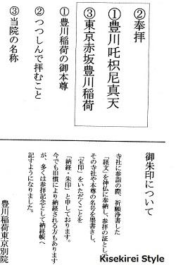 豊川稲荷東京別院ご朱印案内文