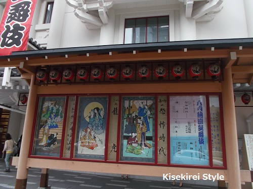 新歌舞伎座4