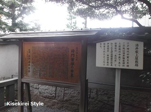 平将門の首塚8