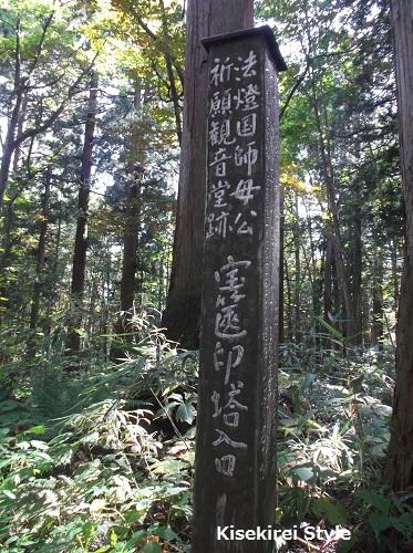 戸隠奥社201409-25