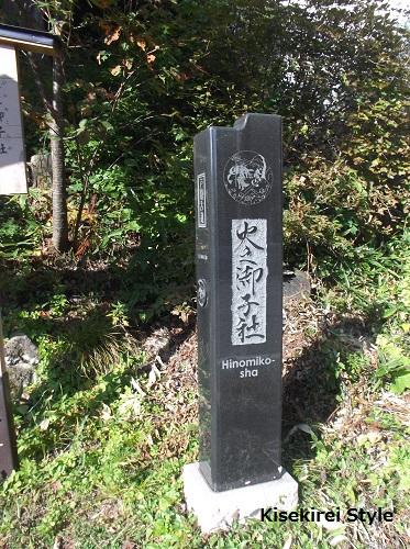 火之御子社201409-14